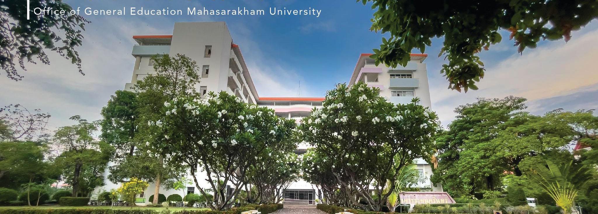 Office of General Education Mahasarakham University   สำนักศึกษาทั่วไป มหาวิทยาลัยมหาสารคาม